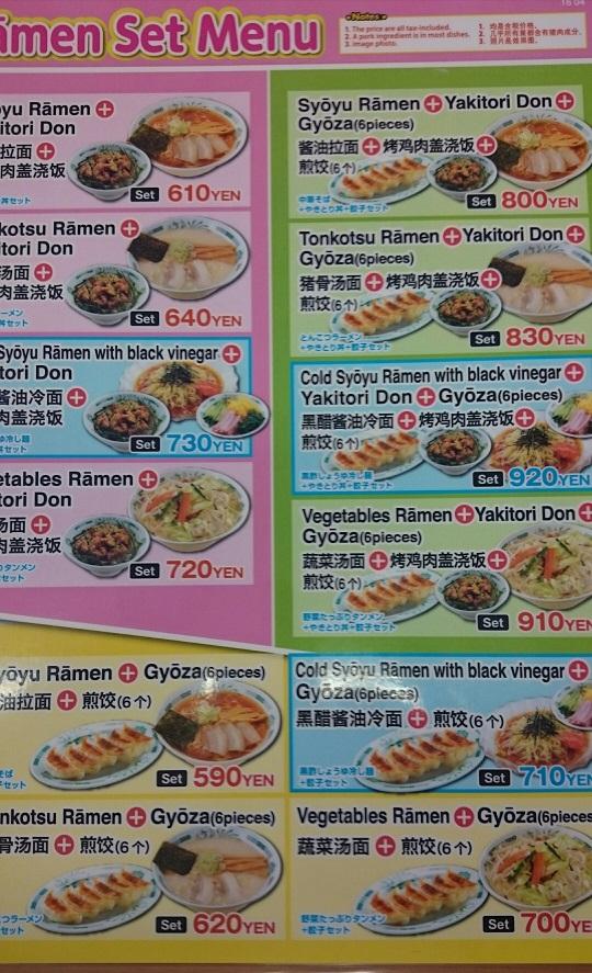Hidakaya menu