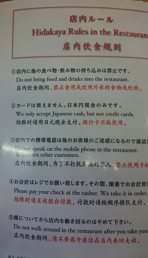Hidakaya restaurant rules